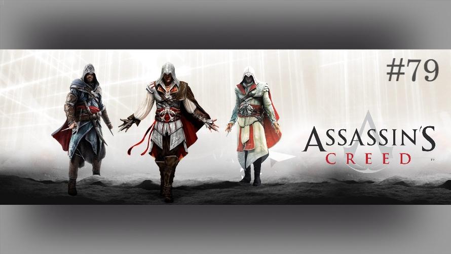 TT Poll #79: Assassin's Creed