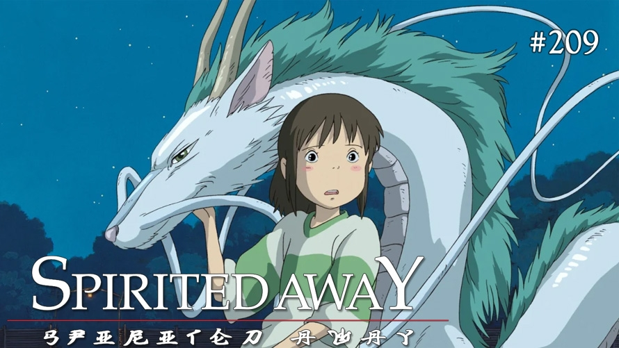 TT Poll #209: Spirited Away