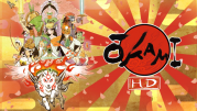 3 Reasons Why You Should Play the Ōkami Series